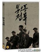 The Battle: Roar to Victory (DVD) (韓國版)