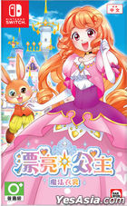 Pretty Princess Magical Coordinate (Asian Chinese Version)