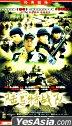 陸軍特戰隊 (H-DVD) (完) (中国版)