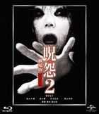 Ju-on: The Grudge 2 (Blu-ray) (Japan Version)