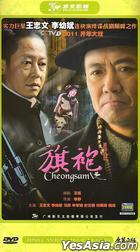 Cheongsam (H-DVD) (End) (China Version)