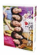 Oya Baka Seishun Hakusho DVD BOX (Japan Version)