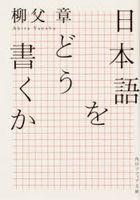 nihongo o dou kakuka kadokawa sofuia bunko E 116 1