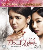 Two Mothers (DVD) (Vol. 1) (Complete Simple Edition) (Japan Version)
