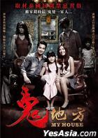 My House (DVD) (English Subtitled) (Taiwan Version)