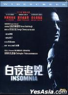 Insomnia (2002) (DVD) (Hong Kong Version)