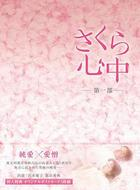 Sakura Shinjuu (Chapter 1) DVD Box (DVD) (Japan Version)