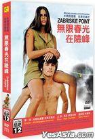 Zabriskie Point (1970) (DVD) (Digitally Remastered) (Taiwan Version)