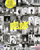 EXO Vol. 1 Repackage - XOXO (Hug Version) (Chinese) (Thailand Version)