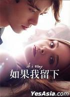 If I Stay (2014) (DVD) (Taiwan Version)