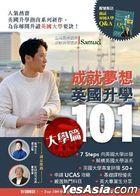 Cheng Jiu Meng Xiang Ying Guo Sheng Xue101