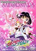 美少女戰士 Sailor Moon - Sailor Stars Vol.2 (日本版)