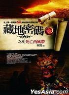 Cang Di Mi Ma Zhi8 : Si Wang Xi Feng Dai