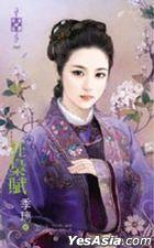 Zhen Ai Jing Zuan 060 -  Shang Wang Lian Juan Yi : Kuang Xiao Fu