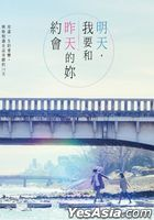 My Tomorrow, Your Yesterday (2016) (DVD) (Deluxe Edition) (Taiwan Version)