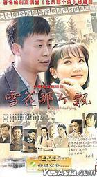 Snowflake Flying (H-DVD) (End) (China Version)