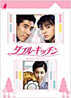Double Kitchen DVD Box (Japan Version)