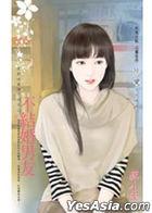 Zhen Ai Xiao Shuo 3380 -  Wo Men De Ai Qing Bu Tong Bu Zhi Yi : Bu Jie Hun Nan You