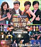 粵調金曲靚聲陣 Encore 演唱會 Live Karaoke (VCD)