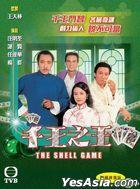 千王之王 (DVD) (1-25集) (完) (TVB劇集)