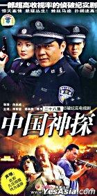 Zhong Guo Shen Tan (DVD) (End) (China Version)