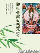Guan Shi Yin Yu Da Bei Zhou( Xiu Ding Ban)