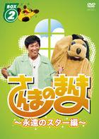 Sanma no Manma - 永遠的 Star 編 (Box 2) (DVD) (日本版)