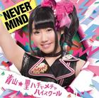 NEVER MIND [Type E] (First Press Limited Edition)(Japan Version)
