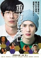 Gravity's Clowns (DVD) (Special Priced Edition) (English Subtitled) (Japan Version)