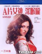 Lovelace (2013) (Blu-ray) (Taiwan Version)