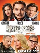 Mortdecai (2015) (VCD) (Hong Kong Version)