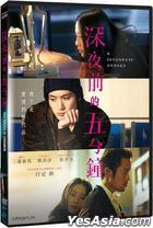 深夜前的五分鐘 (2014) (DVD) (台湾版)