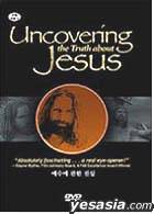 Uncovering the Truth About Jesus (Korean Version)
