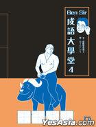 Ben Sir  Cheng Yu Da Xue Tang 4