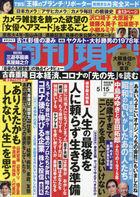 Weekly Gendai 20643-05/15 2021