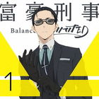 富豪刑事 Balance:UNLIMITED Vol. 1 (Blu-ray) (日本版)