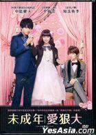 Teen Bride (2017) (DVD) (English Subtitled) (Taiwan Version)