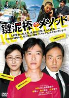 Key of Life (DVD) (Japan Version)