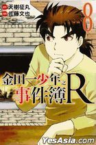 The Kindaichi Case Files R (Vol. 8)