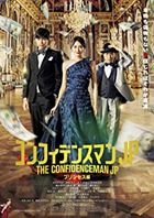 The Confidence Man JP: Episode of the Princess (Blu-ray) (Normal Edition) (Japan Version)
