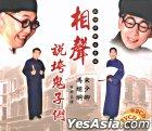 Xiang Sheng  - Shuo Kua Gui Zi Men (2CD+2VCD)