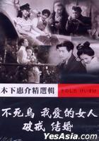 Kinoshita Keisuke Box Set: Phoenix / The Girl I Loved / Apostasy / Marriage (DVD) (Taiwan Version)