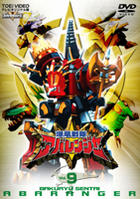 Bakuryu Sentai Abaranger Vol.9  (Japan Version)