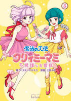 Creamy Mami, the Magic Angel : Fukigen na Ohime-sama 3