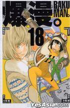 Baku Man (Vol.18)