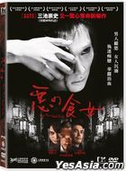 Over Your Dead Body (2014) (DVD) (English Subtitled) (Hong Kong Version)