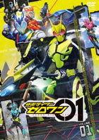 Kamen Rider Zero-One Vol.1  (DVD)(Japan Version)