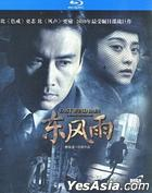 East Wind Rain (Blu-ray) (China Version)