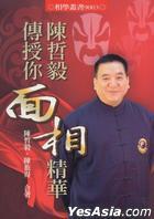 Chen Zhe Yi Chuan Shou Ni Mian Xiang Jing Hua