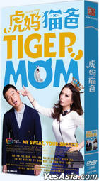 Tiger Mom (H-DVD) (Ep. 1-45) (End) (China Version)